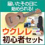 【楽器セット】自宅でラクラク、楽しく上達!初心者向けウクレレ講座DVD(初めてセット)