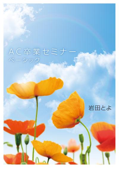 AC卒業セミナー ベーシック【動画配信版】