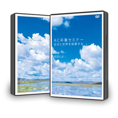 AC卒業セミナー 自分と世界を信頼する【DVD版】