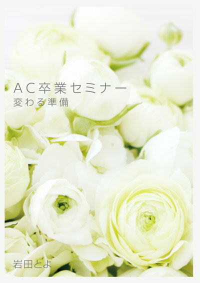 AC卒業セミナー 変わる準備【動画配信版】