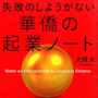 失敗のしようがない華僑の起業ノート 単行本(ソフトカバー) 大城 太 (著)