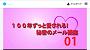 100年ずっと愛される!秘密のメール講座 オンライン動画版