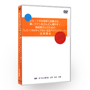 DVD「シミ・くすみを早く改善させ、濃いファンをどんどん増やす!施術家さんのための『シミ・くすみタイプ分け・生活アドバイスシート』活用講座」