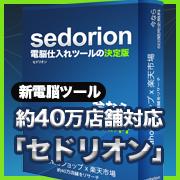 電脳仕入れツール「セドリオン」(3ライセンス)
