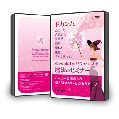 DVD「ドカン!とたまった感情を出し切って、心からの願いをサクッと叶える魔法のセミナー」