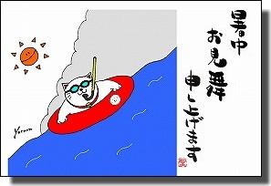 【暑中見舞いハガキ10枚組】その1