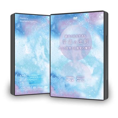 宇宙の法則 ウソの世界から真実の輝きへ【DVD版】