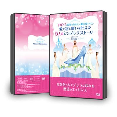東京【懇親会つき】「ドカン!と魔法使いに♪愛も富も願いを叶えた5人のシンデレラストーリー」」