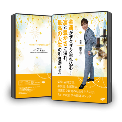 DVD:金運がザクザク流れ込む!富と豊かさに溢れ、最高の人生の引き寄せ方