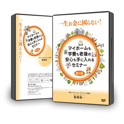 【DVD】一生お金に困らない!マイホームも学費も老後の安心も手に入れるセミナー第2版