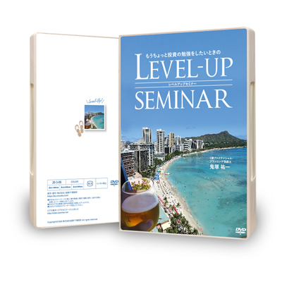 【DVD】もうちょっと投資の勉強をしたいときのレベルアップセミナー