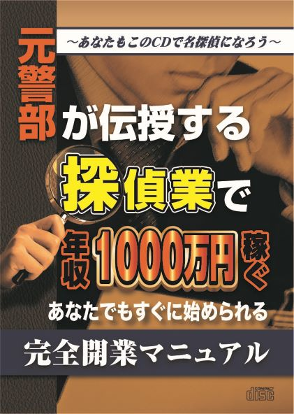 元警部が伝授する探偵業で年収1000万円稼ぐあなたでもすぐに始められる完全開業マニュアル
