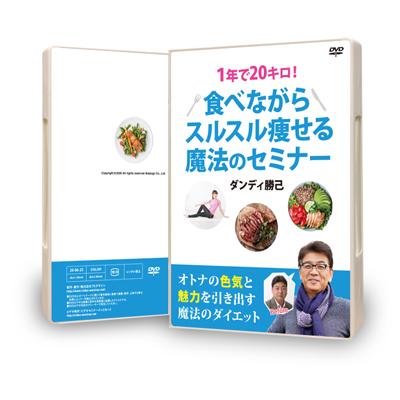 【DVD版】60分コンサル付1年で20キロ!スルスル痩せる魔法のセミナーDVD