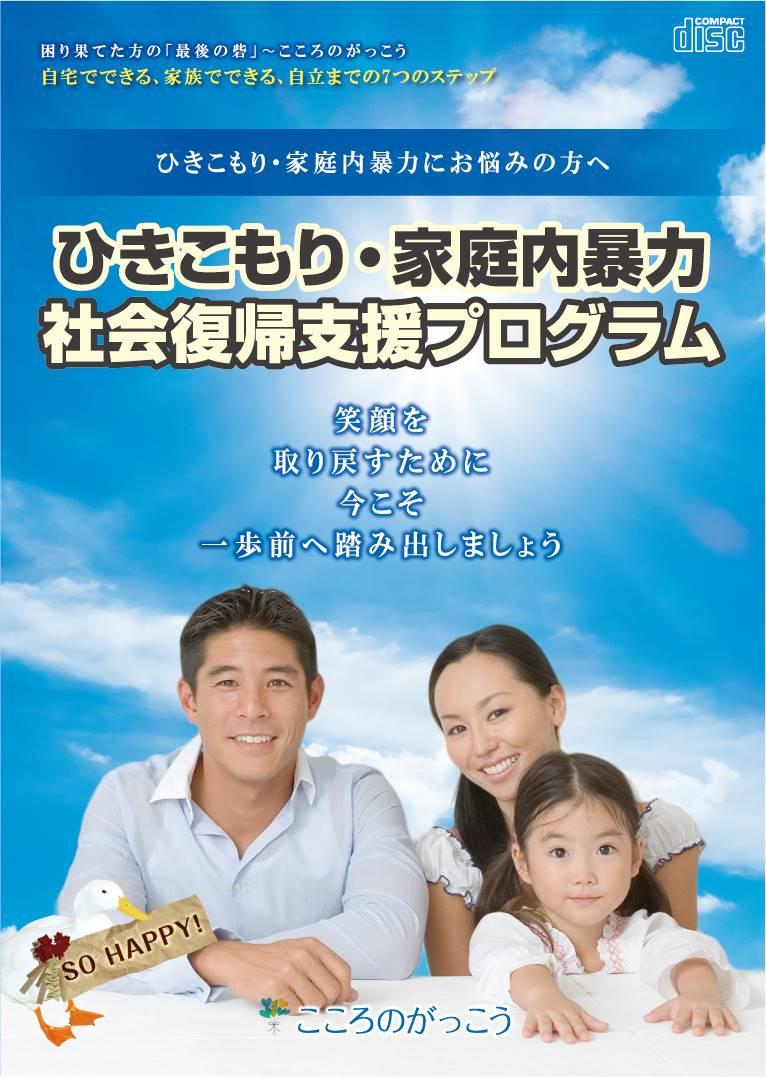 ひきこもり・家庭内暴力社会復帰支援プログラムCD(6ヶ月専門指導員サポート付)