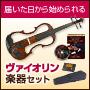 【楽器セット/ev】初心者向けヴァイオリンレッスンDVD1弾~3弾電子ヴァイオリンセット