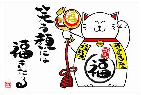 【サンキューレター用ポストカード10枚組】金運招き猫横