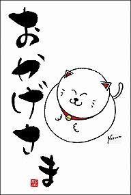 【サンキューレター用ポストカード10枚組】おかげさま