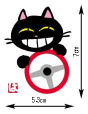 【安全運転】強運の黒猫ステッカー3枚(送料込)