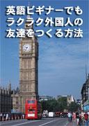 英語ビギナーでもラクラク外国人の友達をつくる方法 ●バインダーファイル付き