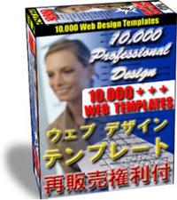 【再販売権利付】10,000+++ウェブデザインテンプレート 米国プロデザイナー作成のウェブデザインテンプレート集です。代替テキスト部分を変更するだけで、あなたのオリジナルページが簡単に作成出来ます