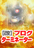 【改】ブログターミネーター<シルバープラン> 新価格12,800円