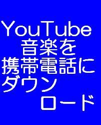 YouTube音楽を携帯にダウンロードして聞くノウハウ!!