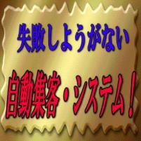 国城辰彦の外壁塗装工事」獲得・スーパー裏技パック