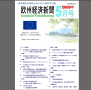 欧州経済新聞 2008年5月号