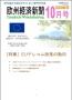 欧州経済新聞 2008年10月号