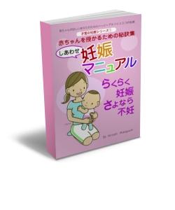 つわりになったらどうしよう!?産むとき痛いの嫌だ・・・!流産したらどうしよう…!妊娠できても、心配は尽きませんね。安心で、らくらく妊娠生活、らくらく出産の秘訣「しあわせ妊娠・胎教・安産マニュアル」