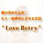 """冷めてしまった彼の心を、もう一度夢中にさせる方法""""Love Retry"""""""