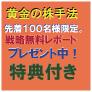 黄金の株手法<自動抽出編>小野寺典夫