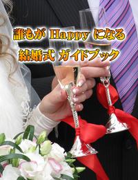 誰もがHappyになる結婚式ガイドブック・再販権付