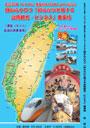 目からウロコ「知らないと損する台湾観光・ビジネス」裏事情