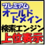 SEOの決定版!プレミアムオールドドメイン高品質SEOサービス(40リンク)