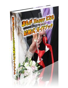 誰もがHappyになる結婚式ガイドブック【再販権付】