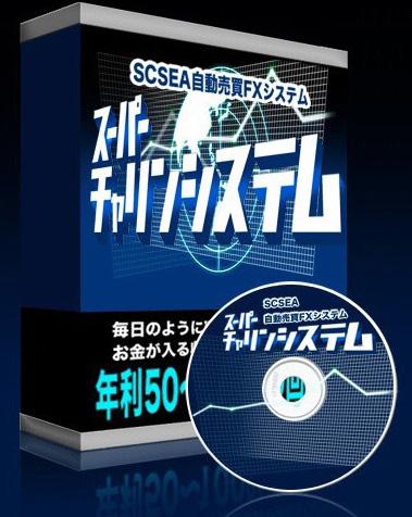 FX自動売買システムSCSEA
