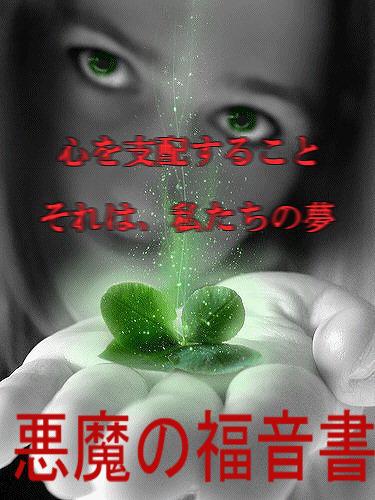 マインドハック理論編+実践編~悪魔の福音書、マインドコントロールマニュアルの決定版~