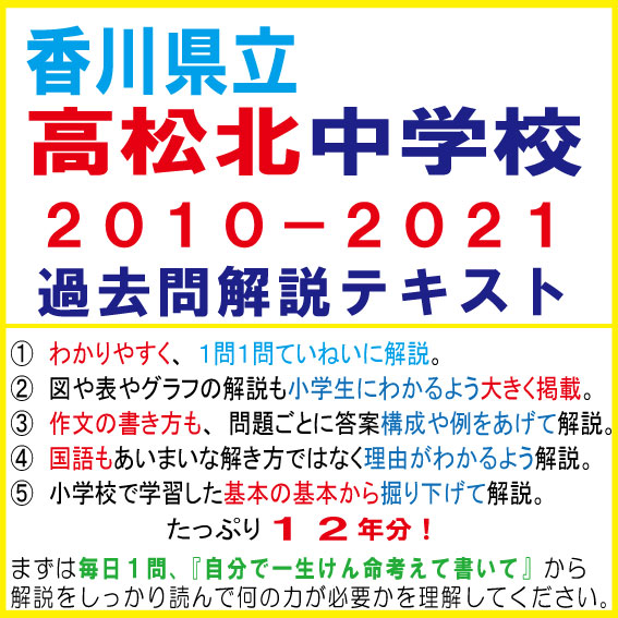 【県立中高一貫】<高松北中学>2010−2021適性検査過去問テキスト 第九版