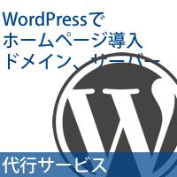 WordPressでホームページ導入サービス