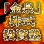 アキラの「金泉」株式投資塾