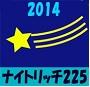 山本和彦のナイトリッチ225