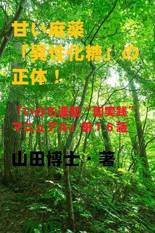 16.甘い麻薬「異性化糖」の正体!(山田博士作品集)