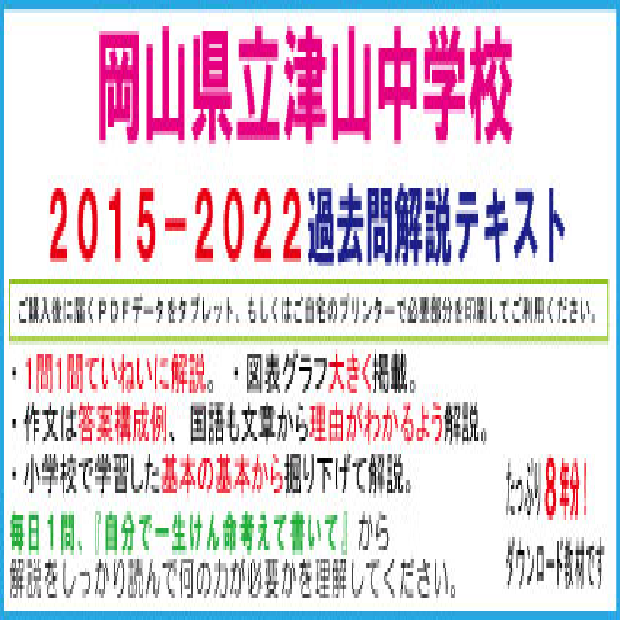 【県立中高一貫】津山中学2015−2021適性検査過去問テキスト 第六版