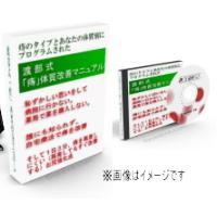 渡部式「痔」体質改善マニュアル