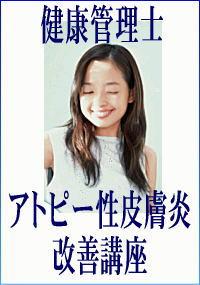 渡辺勲のアトピー性皮膚炎改善講座