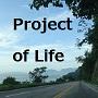情報発信ビジネス個別コンサルProject of Life(ブログとメルマガで稼ぐための個別コンサル)