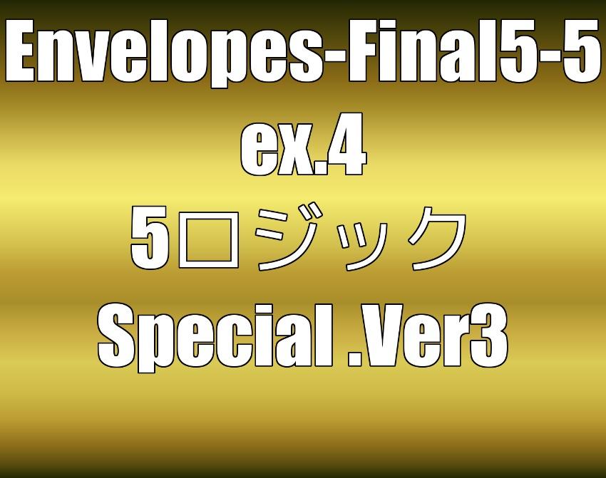 Envelopes-EA 高機能スペシャルバージョン&乖離ロジック