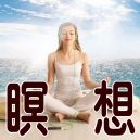 ソニック・メディテーションの瞑想セミナー 月1日間濃縮コース