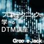 【DTM講座】動画で学べるプロの作曲編曲講座【GROOVE JACK】